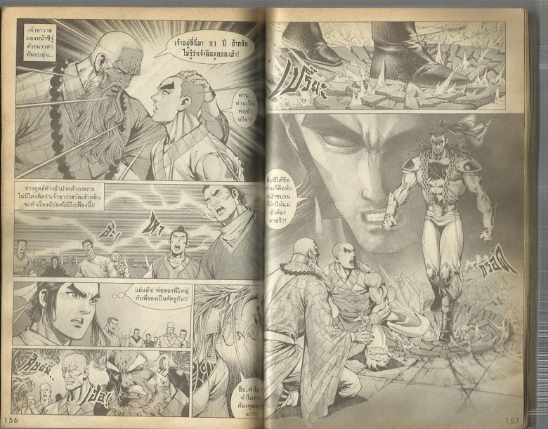 Demi Gods & Semi Devils - หน้า 79