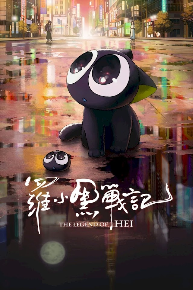 THE LEGEND OF HEI (2019)[CHINESE]