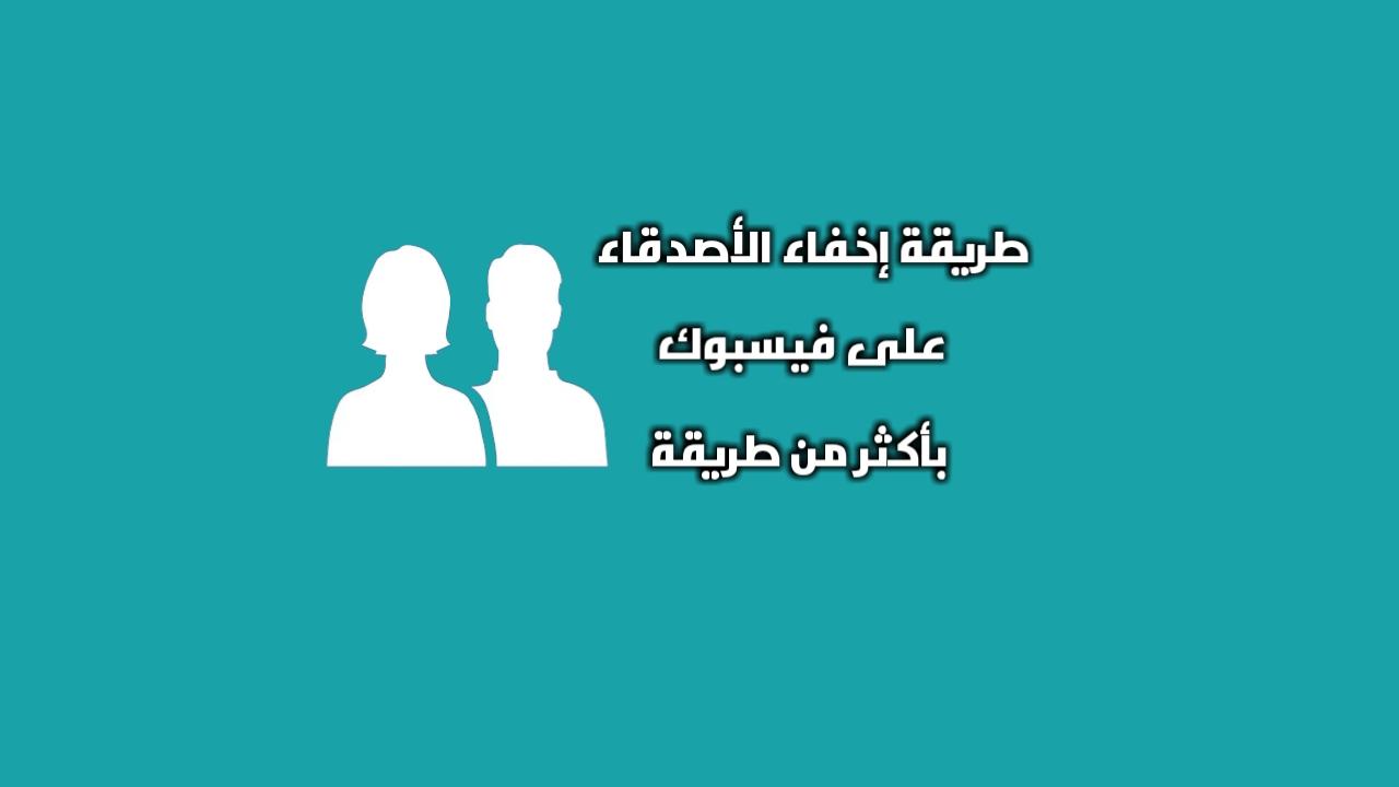 طريقة اخفاء الاصدقاء في فيس بوك