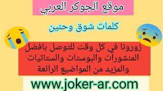 كلمات شوق وحنين 2019 - الجوكر العربي