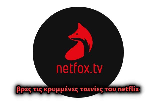 NetFox - Βρες τις καλά «κρυμμένες» ταινίες και σειρές του Netflix