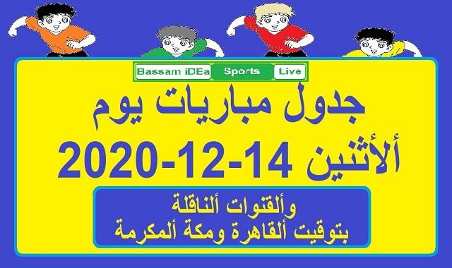 جدول مباريات اليوم ألأثنين 14-12-2020  والقنوات الناقلة بتوقيت القاهرة ومكة