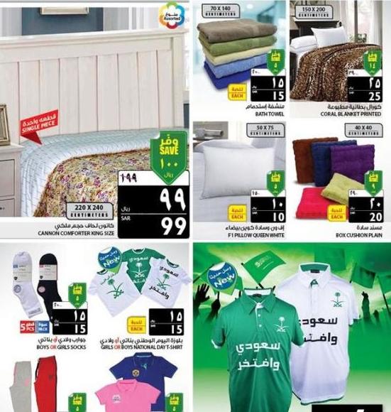 اضافة صور كتالوج عروض اليوم الوطني السعودي ال86 للعام 1439-2017 بالمملكة العربية السعودية