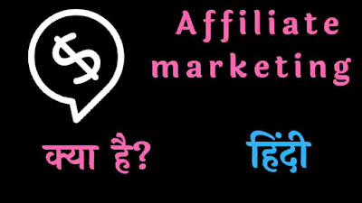 Affiliate marketing क्या है ? What is Affiliate marketings?   Affiliate marketing कैसे काम करता है ?   How to work Affiliate marketing?    Best Affiliate program for INDIA    Frequently asked questions Affiliate marketing biggeners in INDIA