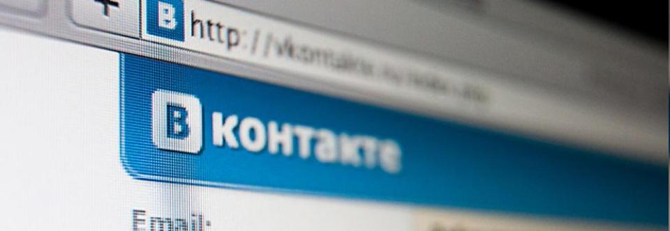 українців які користуються ВКонтакте візьмуть на облік поліції