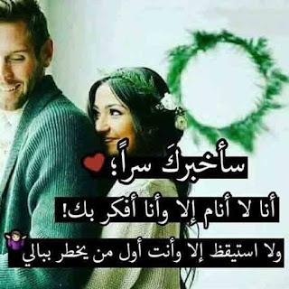 صور بوستات حب للفيس بوك وتويتر للمتزوجين