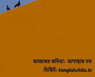 বাংলা কবিতা আগাছার মত