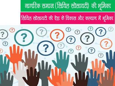 भारत में नागरिक समाज (सिविल सोसाइटी) की भूमिका  | Role of civil Society in India