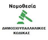 Δημοσιοϋπαλληλικός Κώδικας