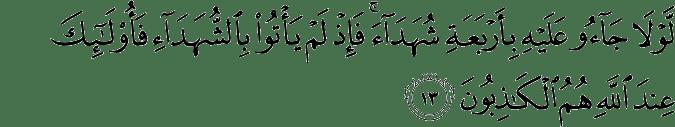 Surat An Nur ayat 13