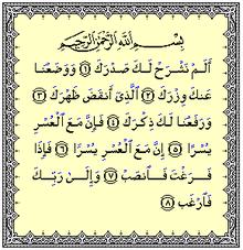 Surah Al-Insyirah   Islam Download