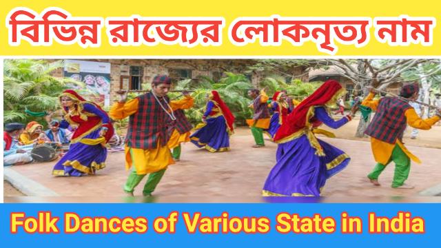 Folk Dances | বিভিন্ন রাজ্যের লোকনৃত্য    gkghor.in