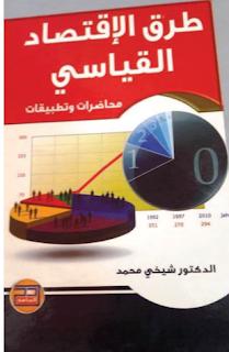 تحميل كتاب طرق الاقتصاد القياسي  محاضرات وتطبيقات pdf محمد شيخي ، مجلتك الإقتصادية