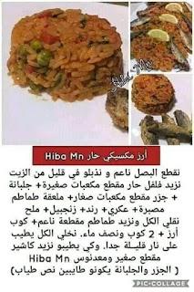 oum walid wasafat ramadan 2021 وصفات ام وليد الرمضانية 166