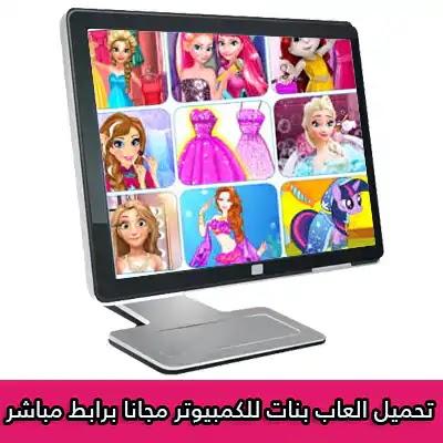 تحميل العاب بنات للكمبيوتر