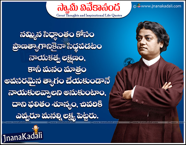 Vivekananda telugu quotes - Vivekananda Best Inpsirational quotes - Vivekananda inspirational quotes in telugu - Vivekananda Best Telugu Inspirational Life Quotes with Vivekanada wall papers, Swami Vivekananda Achievement Quotations in Telugu, Swami Vivekananda Best Quotations in Telugu, Swami Vivekananda Quotes with Images in Telugu , Swami Vivekananda Telugu Wallpapers