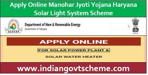 Haryana Solar Light System Scheme