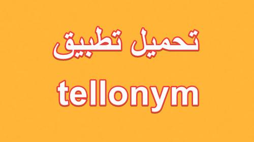 تحميل تطبيق tellonym - افضل تطبيق تواصل