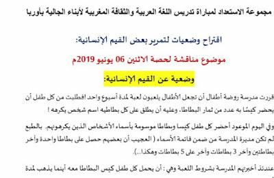 وضعيات تربوية مهمة للاستعداد لمباراة تدريس اللغة العربية والثقافة المغربية