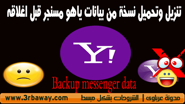 تنزيل وتحميل نسخة من بيانات ياهو مسنجر قبل اغلاقه Yahoo Messenger Download Manager
