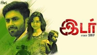 IDAR (Shortfilm) | Siva P | Ashwin Kumar, Aishwariya Lakshmi | Udhay Kannan
