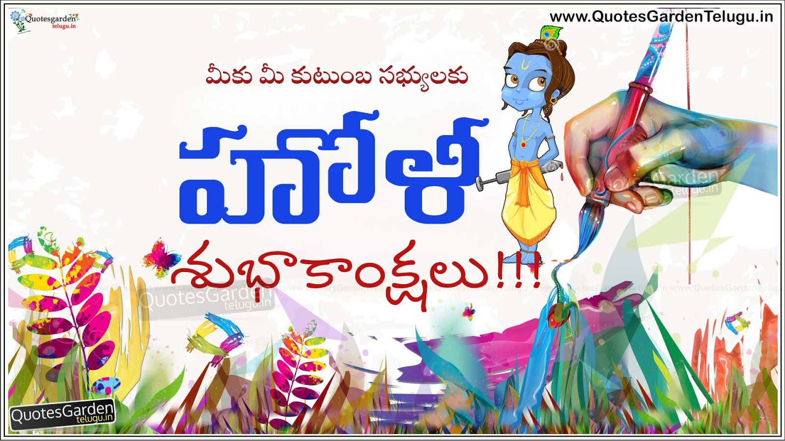 Telugu holi greetings quotations sms messages quotes garden telugu happy holi sms in telugu holi wishes sms in telugu holi sms 2013 in m4hsunfo