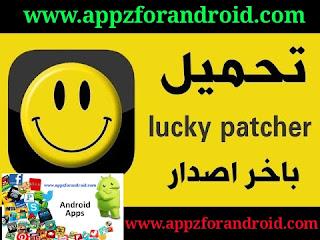 تحميل برنامج لوكى باتشر | تحميل Lucky patcher 8.2.4 - أقوى برنامج تعديل العاب للاندرويد | اهم التطبيقات المجانية
