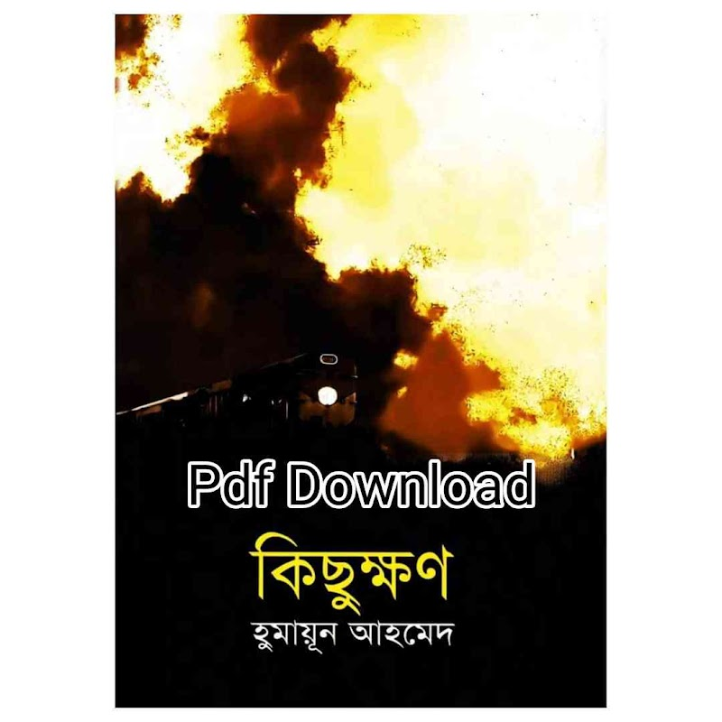 কিছুক্ষণ হুমায়ূন আহমেদ pdf - Kichukkhan By Humayun Ahmed