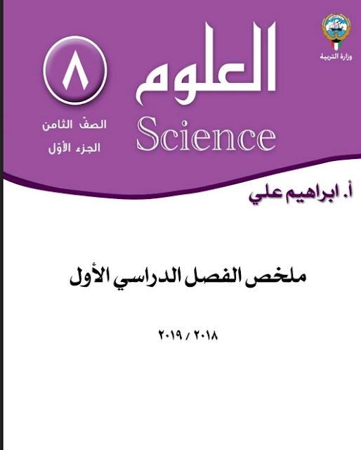 ملخص مادة العلوم للصف الثامن الفصل الدراسي الاول