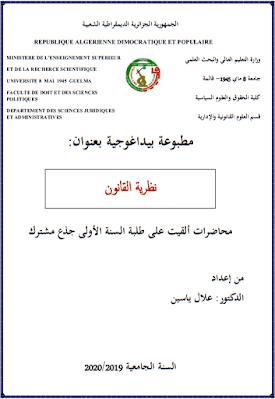 مطبوعة بيداغوجية بعنوان نظرية القانون من إعداد د. علال ياسين PDF