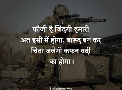 Army-Lover-Shayari