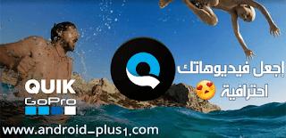 تطبيق رائع من شركة GoPro لتحرير واضافة المؤثرات الى مقاطع الفيديو بطريقة احترافية، GoPro Quik.apk، تطبيق GoPro Quik، تحميل تطبيق GoPro Quik، تنزيل GoPro Quik، تطبيق جوبرو لتحرير الفيديو، اضافة مؤثرات للفيديو، جوبرو، جو برو، تطبيق جوبرو،  تطبيق كويك لتحرير الفيديو، تنزيل تطبيق كويك، تحميل كويك تحرير الفيديو، تعديل مقاطع الفيديو، اضافة مؤثرات الى مقاطع الفيديو،  Quik، تنزيل Quik، تطبيق محرر الفيديو Quik، تطبيق جوبرو لتحرير الفيديو، Quik.apk، Quik for android،  افضل تطبيق لتحرير الفيديو، مهكر، جو برو