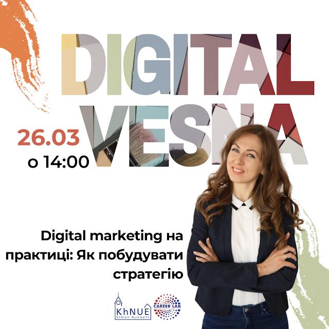 Digital marketing на практиці: Як побудувати стратегію
