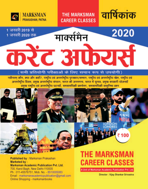 Marksman Current Affairs (January 2020) : for all competitive Exams PDF