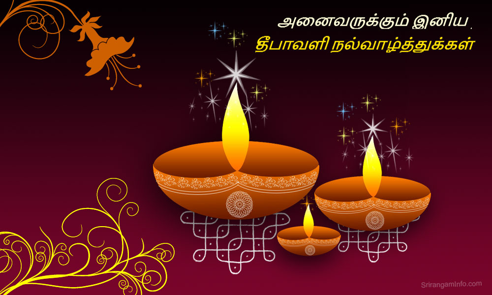 Diwali Quotes with Images in Tamil