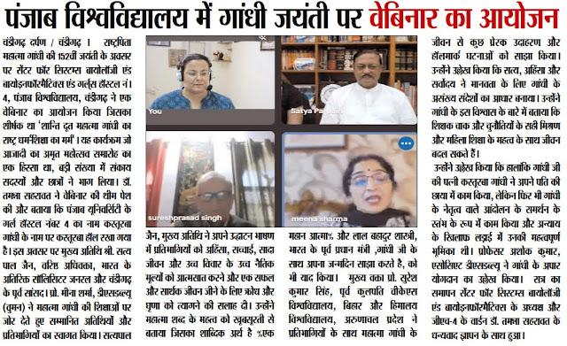 पंजाब विश्वविद्यालय में गांधी जयंती  वेबिनार का आयोजन