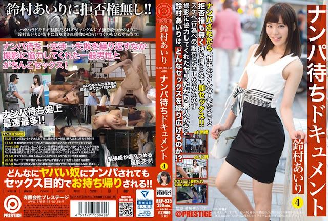 ABP-535 Airi Suzumura Nampa Waiting For Documents 4 | JOHN JAV PORN CREAMPIE DOWNLOAD-ONLINE : ดาวน์โหลดหนังโป๊…