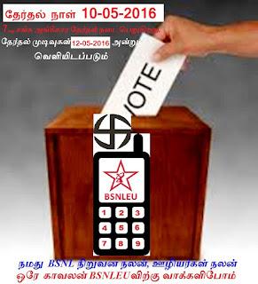 7 வது சங்க அங்கீகார தேர்தல் தேர்தல் 10-05-2016 . . .