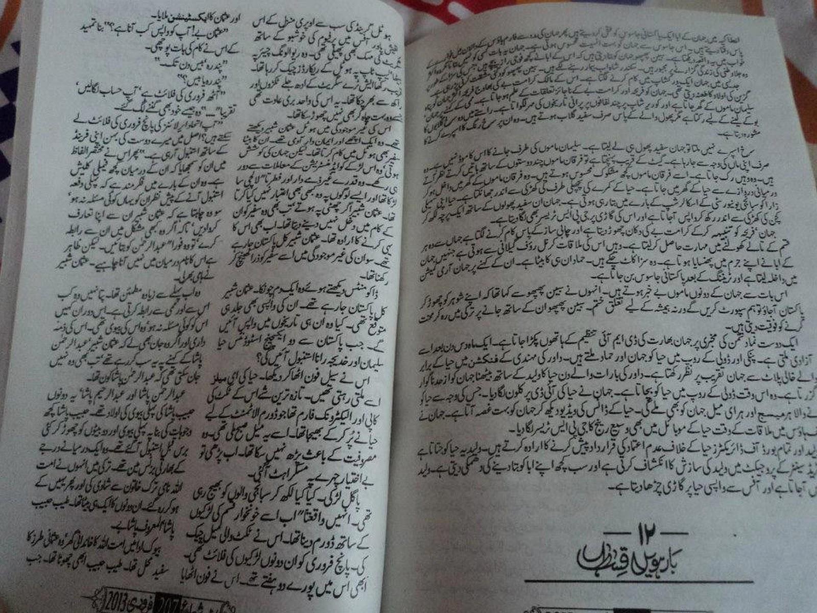By nimra jannat pattay kay ahmed pdf novel