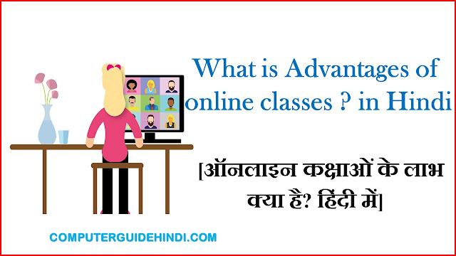 ऑनलाइन कक्षाओं के लाभ(Advantages) क्या है? हिंदी में