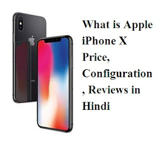 What is Apple iPhone X Price, Configuration, Reviews in Hindi