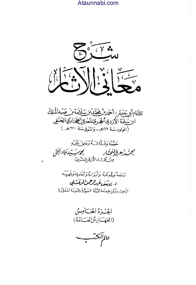 Sharah Maani Ul Aasaar Tahavi Sharif / شرح معانی الآثار by امام ابو جعفر احمد بن محمد الطحاوی