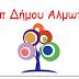 Δωρεάν φοίτηση σε παιδιά ηλικίας 5-12 ετών από το Κδαπ Δήμου Αλμωπίας