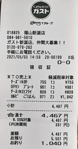 ガスト 福山新涯店 2021/5/3 テイクアウトのレシート