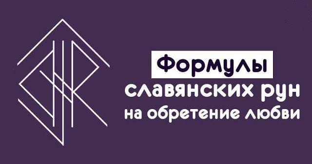 Формулы славянских рун на обретение любви