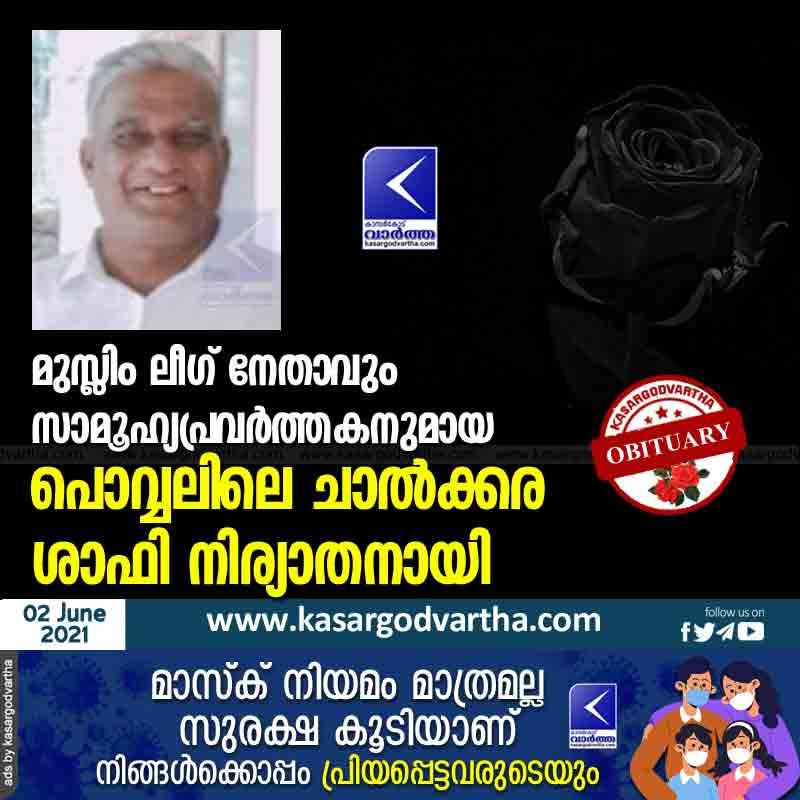 Chalkara Shafi Povval, a Muslim League leader and social activist passed away