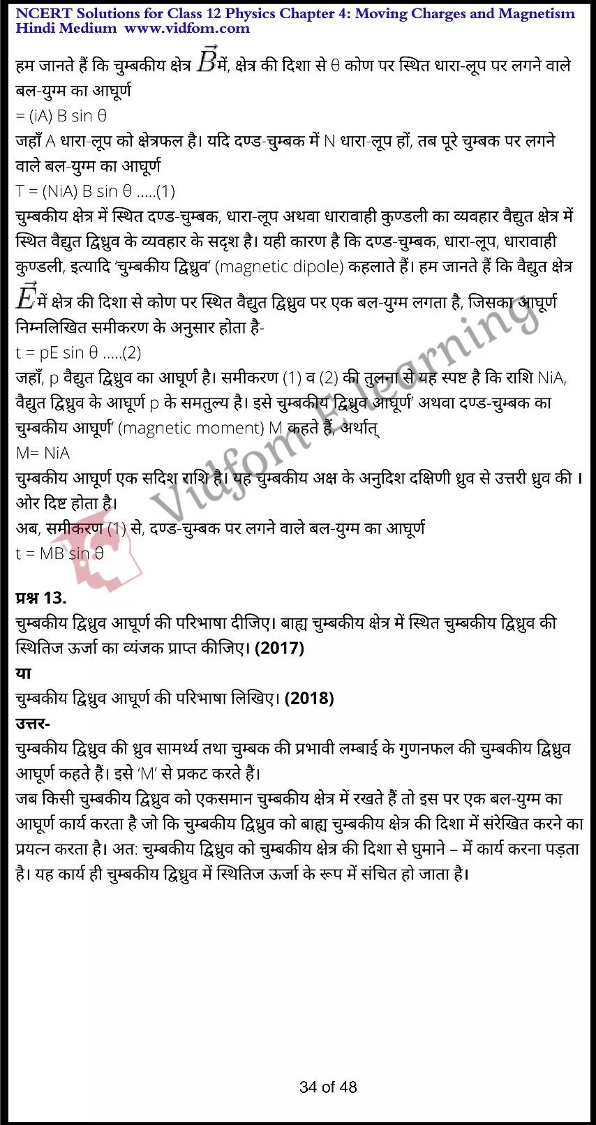 class 12 physics chapter 4 light hindi medium 34
