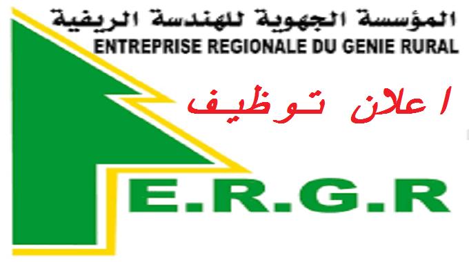 المؤسسة الجهوية للهندسة الريفية توظف