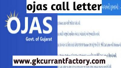 Maru Gujarat jobs, Maru Gujarat bharti, Maru Gujarat,