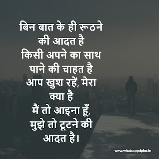 Sad Hindi Shayari images for whatsapp